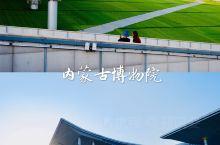 呼和浩特必到展馆•内蒙古博物院  在去呼和浩特的路上,搜索了一下有什么地方是一定不能错过的,看到好多