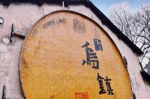 乌镇地处浙江省桐乡市北端,是典型的江南水乡古镇,完整保留着晚清和民国时期水乡古镇的风貌和格局,具有1