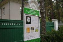 雅库布.柯拉斯,白俄罗斯国宝级作家,反映伟大卫国战争的《游击老英雄》已在中国出版。他的旧居如今改造成