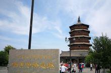 辽代木塔,世界三大塔之一,纯木制结构。进门先看塔,明五暗四九层塔,塔后一座不大的殿宇。塔内释迦摩尼佛