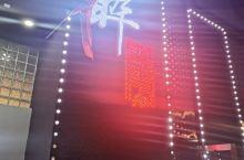 醉云阁在丹东刚开业不就,菜品味道很不错。