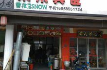 乐乐美食店在丰惠古镇附近。店面不大。看得出是一家人在一起动手做的。 饭点时间这里生意不错的,一方面是