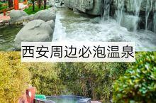 西安温泉探店|全陕西性价比最高的温泉酒店 一直听咸阳海泉湾的温泉种类特别多,这次趁着周末去泡个温泉体