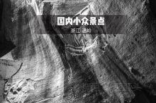 小众景点挖掘:浙江温岭的 这里的岩硐岩石主要都是侏罗纪晚期火山岩为主,属雁荡山余脉,这里的观夕硐、水