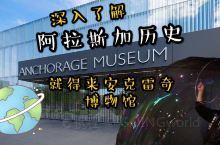 想要深入了解阿拉斯加历史就得来安克雷奇博物馆 去一个地方旅游,如果想深入的了解这个地方,那首先要去的