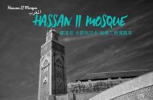 摩洛哥·哈桑二世|超牛皮建筑 必须得去的清真寺! 我能说卡萨布兰卡我哪儿都没去,只去了哈桑二世嘛,哈