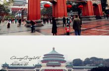 2016年2月11日 重庆五日游-人民大礼堂、湖广会馆、解放碑、南山一棵树 早上先参观了人民大礼堂,