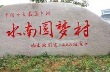 麻沙镇水南游客服务中心
