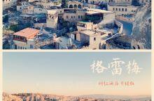 格雷梅|网红苏丹酒店升级版【蝴蝶特窟酒店】  格雷梅拍摄热气球最佳的地点就是苏丹酒店的天台了,无数网