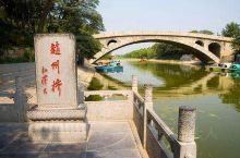 又称安济桥,俗称大石桥,是中国河北省石家庄市赵县境内一座跨洨河的石拱桥,由隋朝匠师李春建造[1],是