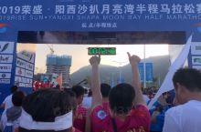 广东阳西沙扒湾 马拉松赛