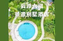 【云浮 /六祖景源别墅酒店】  (亲亲)推荐理由:拥有世界级珍稀温泉资源,省级旅游胜地,紧邻佛教
