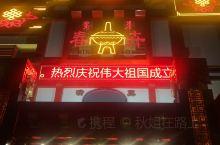 锡林浩特当地蒙古族朋友带着来到这家店,铜锅涮羊肉,正宗本地锡盟羊肉,这家店是1986年开业的,至今已