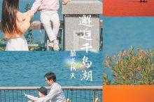 """邂逅,千岛湖的最美秋天 千岛湖有大小1078座岛屿,因为环境优美,水质优良,有""""天下第一秀水""""的美誉"""