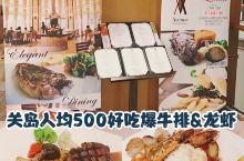 关岛人均500环境好味道好的牛排和龙虾餐厅 之前去关岛的时候,吃了一家很好吃的牛排和龙虾,今天很想吃