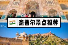 印度斋普尔景点推荐        推荐一处印度斋普尔景点,它就是琥珀堡。琥珀堡位于印度斋普尔北部城郊