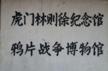 虎门销烟,自唐朝到清朝初年,鸦片一直作为药物而生存,但是随着吸食风气的流行,鸦片成为危害,甚至成为毒