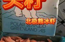 这是头籽的冰虾   冰虾有头籽和腹籽区分哦!