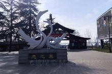 今天到三门峡旅游,看三门峡天鹅,观陕州地坑院。        天鹅湖的景色好美,天好蓝,水好清,美丽