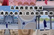 马来西亚最值得打卡的清真寺