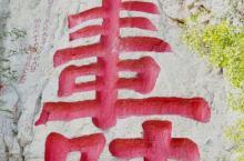 云门山风景区  :天下第一寿,高7.5米!下面寸字高达2.2米,当地人俗说的人不如寸高即由此而来!