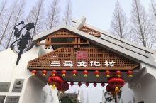 单位组织去崇明一日游,天气还是很给力的,大晴天,隧桥也是一路畅通,两个小时不到就到了江南三民文化村。