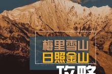 梅里雪山位于云南迪庆藏族自治州-德钦县,我在云南待了一年,同时也深入过西藏阿里和北疆,见过的雪山没有