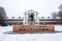 新疆兵团军垦博物馆:铭记、感恩与传承  人是健忘的动物,过上了富足幸福的生活,就很容易忘记那个物质匮