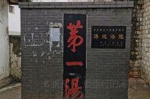 打卡香泉第一汤 香泉镇已经有近七百年历史,清朝《方舆纪要》是着重考订古今郡县变迁的史书, 其中记载: