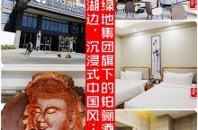 中国绿地集团旗下的万象铂骊套房酒店,沉浸式的中国风!  亮点特色:入住中国绿地集团旗下的万象铂骊套房