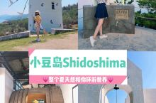 ✈️心心念念的濑户内海,希腊风情的小清新小豆岛,终于在2019年濑户内海艺术祭和闺蜜们来打卡啦! 💃
