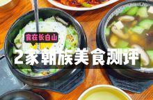 【食在长白山,2家朝族美食测评】  长白山位于延边朝鲜族自治州内,所以来长白山的人一般都会在这边吃一