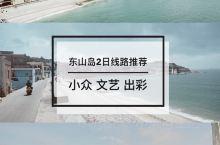 东山岛2日行程推荐,这样玩轻松文艺又小众!  东山岛是福建省第二大岛,中国第七大岛,介于厦门市和汕头