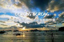 这一块沙滩的所在之处,叫做CORONG CORONG,坐落于爱妮小镇的南面,算是出海的根据地,因为正