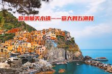【意大利🇮🇹五渔村】 意大利五渔村一直名气不小,五彩缤纷的房屋、宝蓝色的海湾、巍峨的悬崖巨石、恬静的