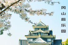 【日本冈山 后乐园  】日本三大名园之一  历史背景: ・冈山后乐园位于日本冈山市近郊,是冈山藩主池