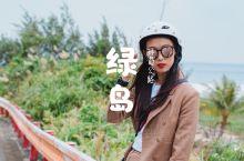 【骑着小摩托,听着《绿岛小夜曲》环岛游啊】  绿岛位于台东县以东约1小时航程的太平洋上,是一个很小很