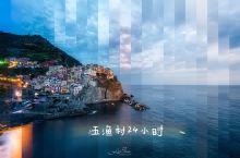 那一排排悬崖上的彩色房屋,是这座意大利精致小渔村的标志,她的美值得慢慢体会。 ✨ 近几年来的 五渔村