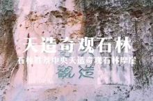 云南昆明石林风景区里石林胜景广场上的天造奇观石林摩崖石刻。