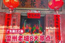 湛江雷州老城8大景点,文化古城一日闲逛!  雷州半岛的位置非常棒,三面环海,对面就是海南和越南。这里