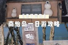 韩国旅行   不可错过的浪漫取景地打卡《冬日恋歌》  南怡岛作为《冬季恋歌》的拍摄地闻名遐迩,自然风