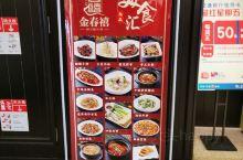 济南金春喜,做菜很好吃!