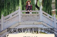 现实版的清明上河图—滦州古城  滦州古城是一个历史悠久的古城,伴随着中国走过了3000年,走过一个又