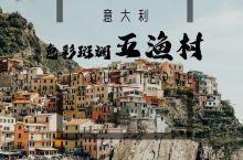 五渔村🇮🇹Cinque Terre一日游全攻略  🏠出发城市:La Spezia 🎫购票:五渔村一日