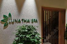 在公主酒店里面的LUNA THAI SPA,真心不错,手法正宗,价格实惠,要放松的可以来这里