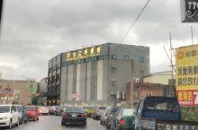鹿港木生海鮮會館