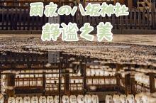 雨夜八坂神社 静谧之美 不容错过 (位置)详细地址:625 Gionmachi Kitagawa,