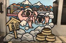 下吕温泉:一时兴起,在从名古屋去往高山路上,临时决定半途下车,体验一下日本著名的三大温泉之一的下吕温