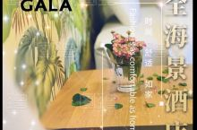 GALA酒店是冲绳那霸市区唯一的海边客栈,距离波之上沙滩5秒距离,旁边就是24小时超市,步行到国际通