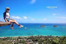 希望我们国民游客朋友在夏威夷多多参加户外运动 爱上爬山 爱上亲近大自然 山就在那里